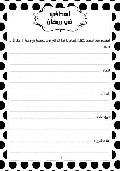 كتيب رمضاني لليافعين Free Daily Planner Ramadan Activities Funny Dating Quotes