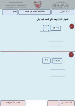 قسمة الكسور العشرية Language Arabic Grade Level Grade6 School Subject الرياضيات Main Content القسمة Other Cont Online Workouts Online Activities Worksheets