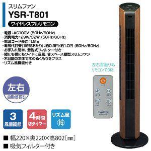 スリムファン 扇風機 風量3段階 フルリモコン 切タイマー付き Ysr T801 Bm ブラック 木目 タワーファン リビングファン リモコン 首振り おしゃれ あすつく リビング ファン タイマー リモコン