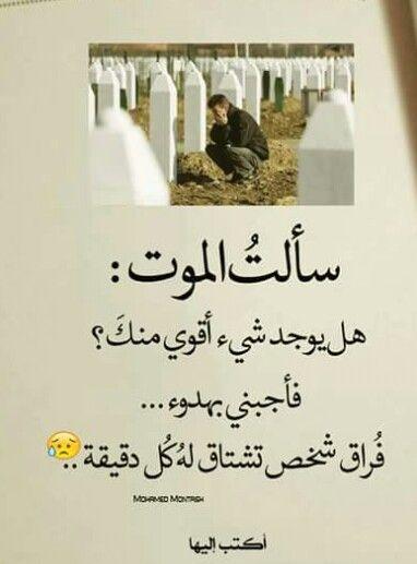 الفراق اشد وجعا من الموت Words Quotes Quotes Words