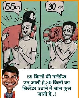 Hindi Funny Jokes Collection 2020 Download Funny Chutkule In Hindi Baba Ki Nagri Funny Jokes In Hindi Funny Quotes In Hindi Some Funny Jokes