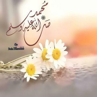 صور الصلاة على النبي 2021 محمد صلي الله عليه وسلم Place Card Holders Prayers Place Cards