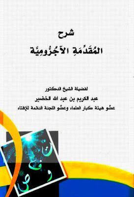 شرح المقدمة الآجرومية عبدالكريم الخضير Pdf Tech Company Logos Company Logo Logos