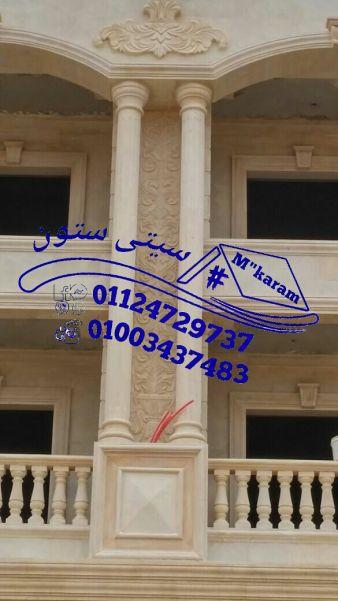 الحجر الهاشمى واهميته فى تشطيب واجهات المنازل 01003437483 Home Decor Home Decor Decals Architecture