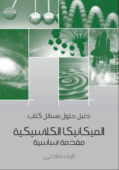 دليل حلول مسائل كتاب الميكانيكا الكلاسيكية مقدمة أساسية Pdf مترجم برابط مباشر Classical Mechanics Physics Books