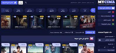 موقع ماى سيما Mycima Me أفضل موقع مشاهدة وتحميل أفلام عربي وأجنبى مجانا وبدون إعلانات In 2021