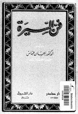 فن السيرة إحسان عباس Pdf