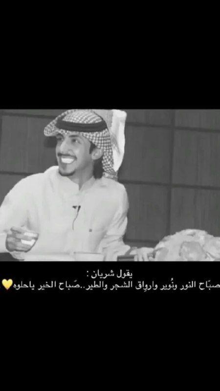 Pin By Maitha Alkaabi On شعر Funny Emoji Texts Beautiful Arabic Words Aesthetic Songs