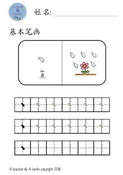 Chinese Basic Strokes For K1 Chinese Lessons Mandarin Chinese Learning Chinese Language Learning