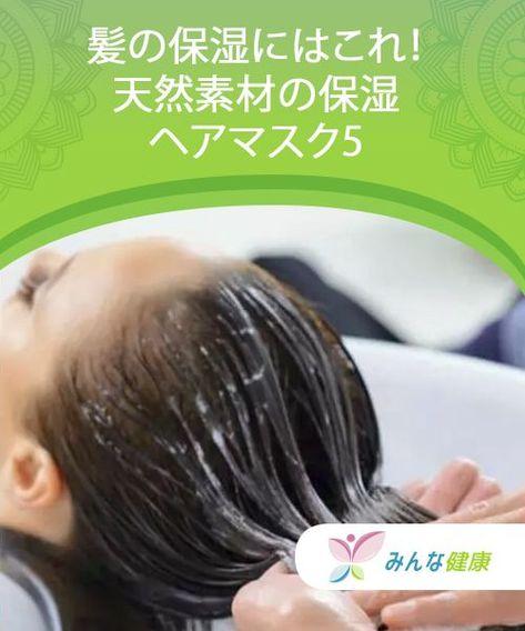 髪の保湿にはこれ 天然素材の保湿ヘアマスク5 紫外線 ヘアアイロンの使用 プールの水など様々な要素によって私たちの髪はダメージを受け 乾燥してしまいます 髪 ヘアケア 髪 乾燥 ヘアマスク