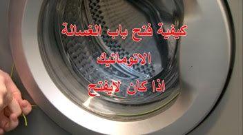 كيفية فتح باب الغسالة الاتوماتيك اذا كان لايفتح Washing Machine