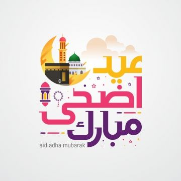 Eid Adha Mubarak Arabic Calligraphy Greeting Card Saudi Arabia National Day Hajj Umrah Couple Png And Vector With Transparent Background For Free Download Eid Adha Mubarak Adha Mubarak Eid Mubarak Vector