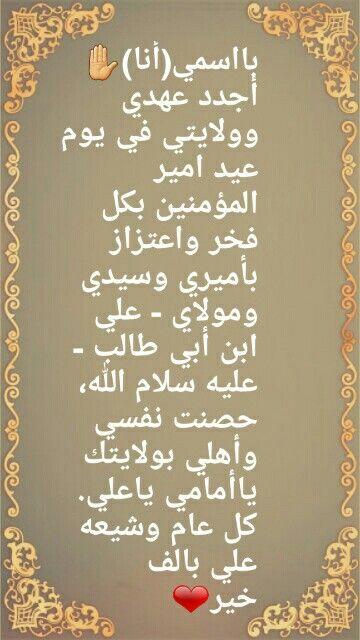 كل عام وشيعة علي والعالم الإسلامي بالف خير Arabic Calligraphy Calligraphy Arabic