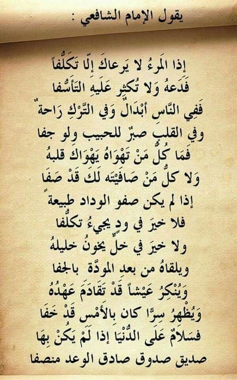 53 Best أقوال الامام الشافعي Images Arabic Quotes Arabic Words Cool Words