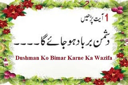 Dushman Ko Bimar Karne Ka Wazifa Totka Tarika Aur Taweez In 2020 Kos Cute Muslim Couples Dua In Urdu