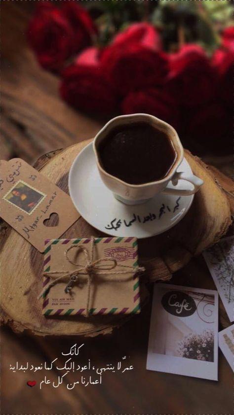 "صباح اÙ""Ø ÙŠØ± يا قهوتي ❤❤❤"