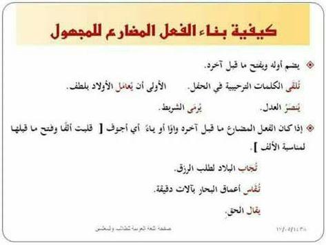 Pin By Abdulrahman Alghamdi On قواعد اللغة Arabic Langauge Math Math Equations