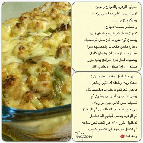 Desertrose القرنبيط بالدجاج والجبنه Recipes Egyptian Food Cooking Recipes