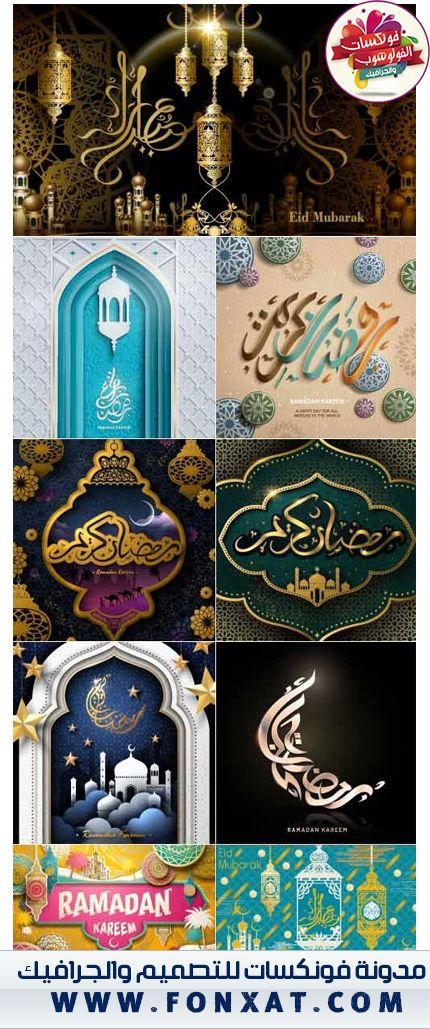 تصاميم رمضانية حنما يجتمع الاناقة مع الابداع فى التصميم فيكتور رمضان بضيغة Eps Arabic Calligraphy Design Ramadan Kareem Ramadan