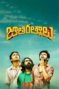 Jathi Ratnalu Movie Download in HD Quality
