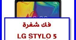 فك شفرة Unlock Sim Lg Stylo 5 Q720ms Q720cs Q720ts منقول لكم فك شفرة Lg Stylo 5 فك شفرة Q720ms فك شفرة Q720cs فك شفرة Q Calm Artwork Calm Keep Calm Artwork