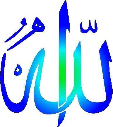 صور الله صور مكتوب عليها اسم الله ميكساتك Vimeo Logo Company Logo Tech Company Logos