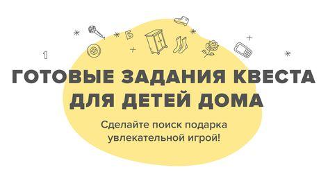 Besplatnye Gotovye Scenarii Detskih Kvestov Doma Prosto