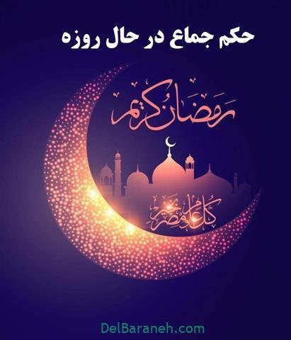 در این نوشته از بخش مذهبی پرتال محبوب دلبرانه قصد داریم به احکام جماع در حال روزه بپردازیم با توجه به فرارسید ماه Ramadhan Mubarak Ramadan Dekorasi Ramadhan