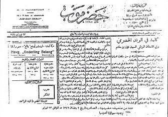 صحيفة حضرموت الصادرة في 3 رمضان 1346هجرية Bullet Journal Journal Socialist