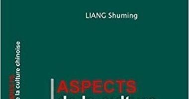 Liang Shuming Aspects De La Culture Chinoise Culture Materialisme Culture Chinoise