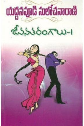 yaddanapudi sulochana rani telugu novels free download