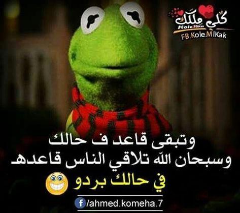Pin By Alwan Nawal Alhamdani On ابتسامه Arabic Funny Funny Arabic Quotes Funny Qoutes