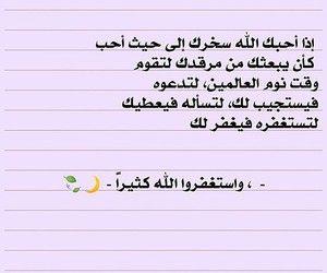 استغفر الله العظيم عربي الله Et دعاء We Heart It Find Image Discover
