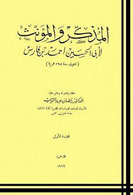 المذكر والمؤنث لابن فارس تحقيق رمضان عبد التواب Pdf Books