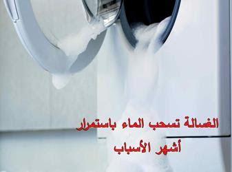 الغسالة تسحب الماء باستمرار أشهر الأسباب Washing Machine Water