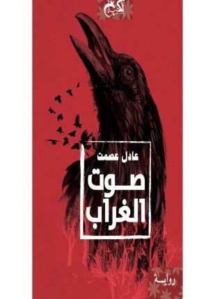 صوت الغراب Books To Read Books Crow