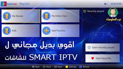 تطبيق Duplex Iptv برنامج Duplex Iptv تطبيق جديد مجاني للشاشات السمارت Smart Tv و يعمل بنفس طريقة تشغيل تطبيق Iptv Smarter Pro و الذي Android Tv Playlist App