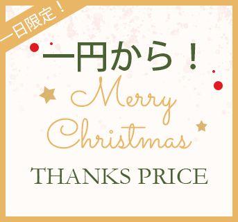 Mzy 一日限定 一円から Merry Christmas Thanks Price