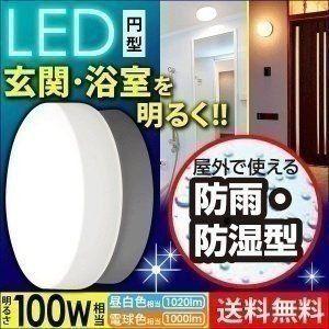浴室灯 照明 Ledポーチライト 天井 玄関 お風呂 屋外 防水防湿 バス