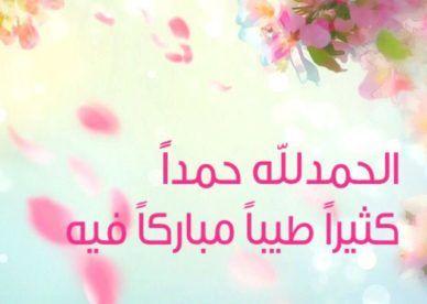 صور وكلمات دينية الحمد لله حمدا كثيرا طيبا مباركا فيه عالم الصور Islam Lei Necklace Necklace