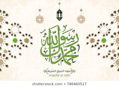 Royalty Free I Love Allah Stock Images Photos Vectors Shutterstock In 2020 Best Islamic Images Islamic Images Photo Calendar