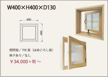 楽天市場 木製室内窓 ウッドセッション 室内窓 室内 窓