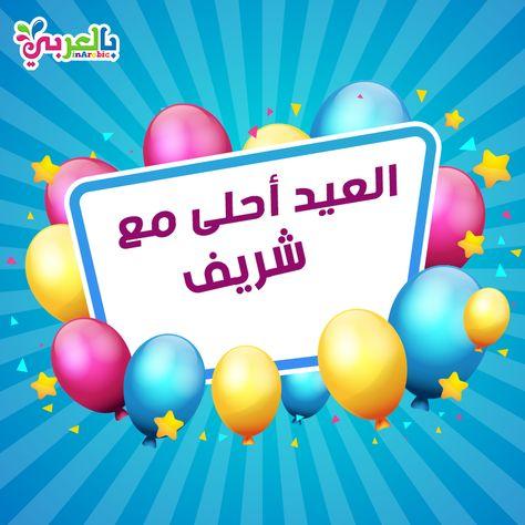 العيد احلى مع شريف اكتب اسم من تحب على الصورة بطاقات تهنئة بالعيد بالعربي نتعلم Diy For Kids Birthday Light Box