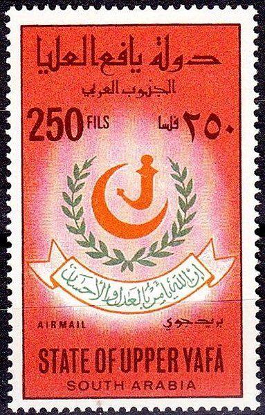 Marka Flag And Emblem Of Upper Yafa Aden Protektoraty State Of Upper Yafa Mi Ad Uy 9 Stamp Trucial States Emblems