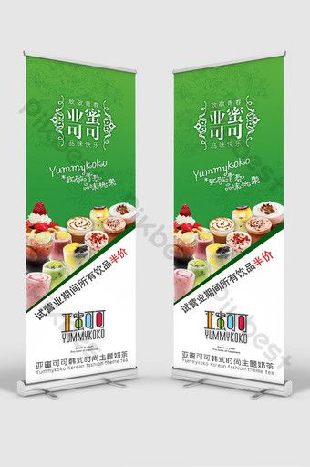 Nice Drink Roll Up Standee Psd Free Download Pikbest Drink Display Summer Drinks Drinks Design