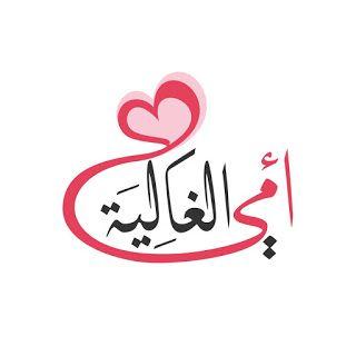 صور عيد الام 2021 اجمل صور تهنئة لعيد الأم Print Stickers Islamic Inspirational Quotes Calligraphy Name