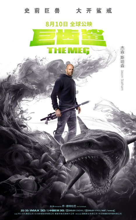 Click To View Extra Large Poster Image For The Meg Meg Movie New Movie Posters Movie Posters