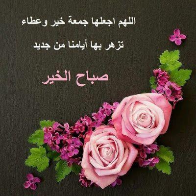 صور جمعة مباركة جديدة وإسلامية منوعة 2018 Good Morning Arabic My Flower Islamic Pictures