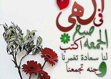 صور أجمل دعاء صباح الجمعة عالم الصور Islam Facts Image Good Morning