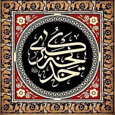 يا خديجة الكبرى Art Pics Arabic Calligraphy